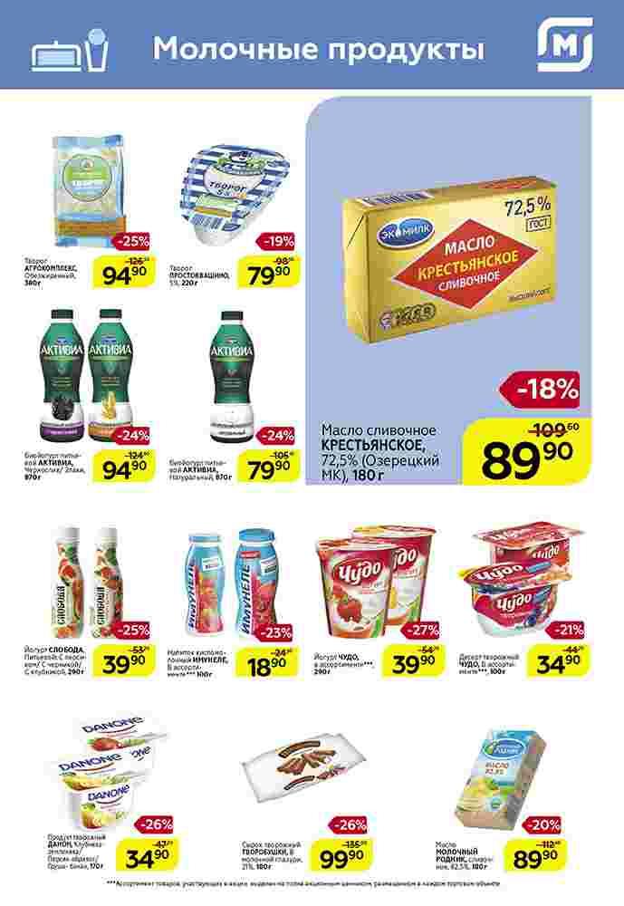 Каталог гипермаркет Магнит 10-23.04.2019 стр. - 0013