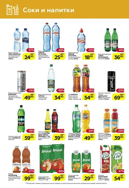 Каталог гипермаркет Магнит 10-23.04.2019 стр. - 0026