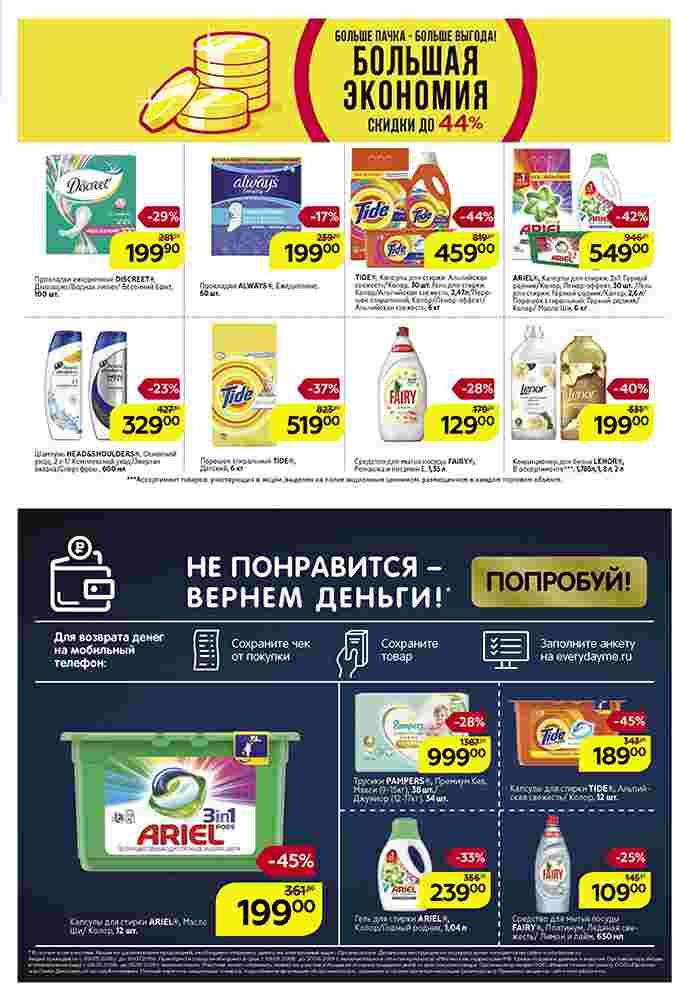 Каталог гипермаркет Магнит 10-23.04.2019 стр. - 0027