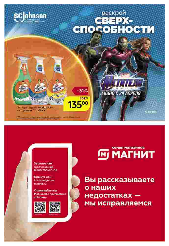 Каталог гипермаркет Магнит 10-23.04.2019 стр. - 0031