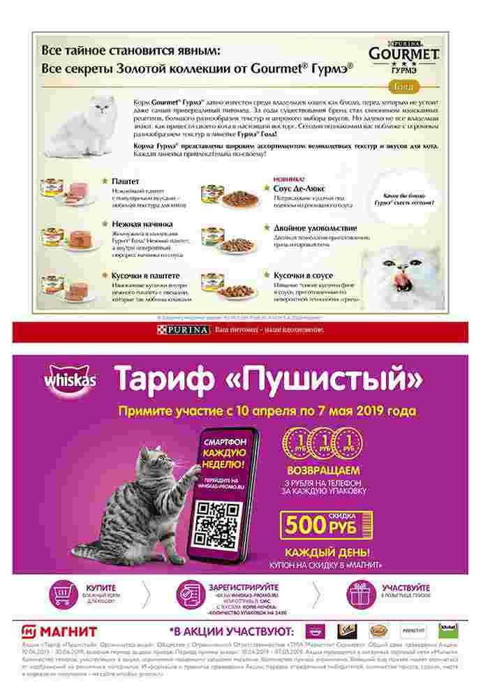 Каталог гипермаркет Магнит 10-23.04.2019 стр. - 0032