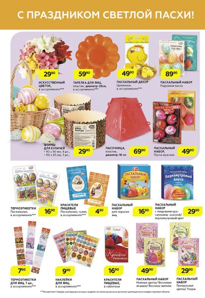 Каталог гипермаркет Магнит 10-23.04.2019 стр. - 0033