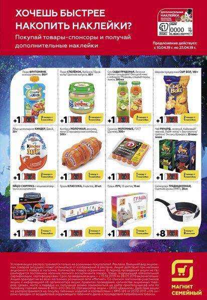 Каталог гипермаркет Магнит 10-23.04.2019 стр. - 0035