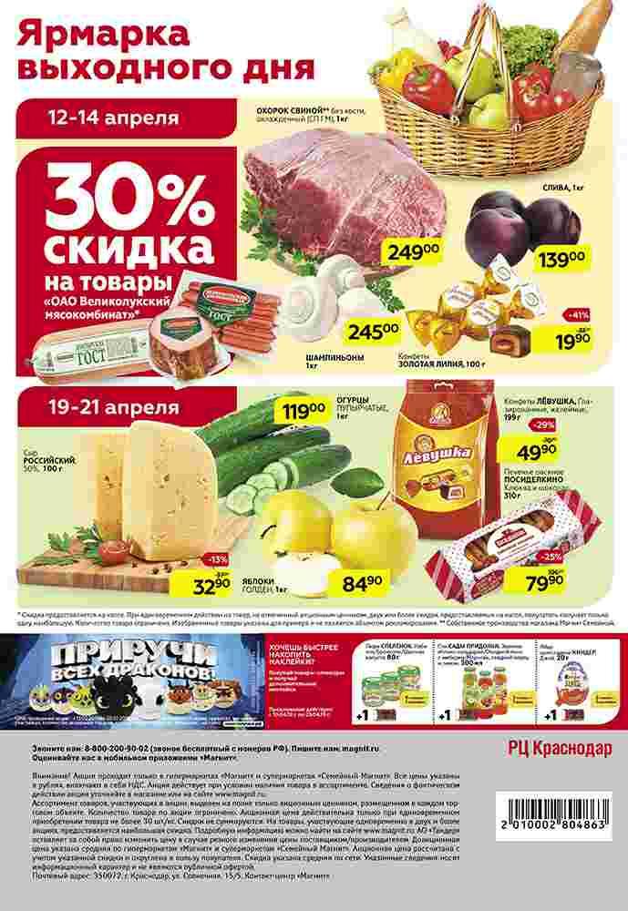 Каталог гипермаркет Магнит 10-23.04.2019 стр. - 0036