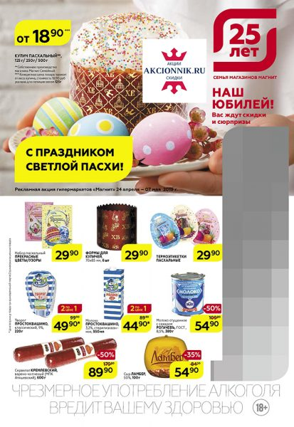 Каталог гипермаркет Магнит 24.04.-05.05.2019 стр. - 0001