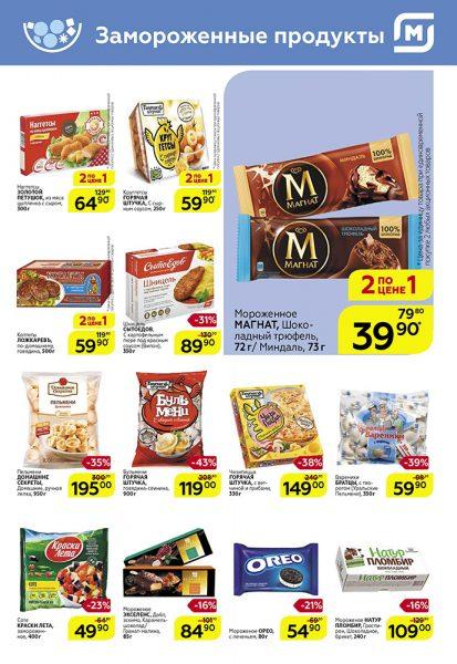 Каталог гипермаркет Магнит 24.04.-05.05.2019 стр. - 0009