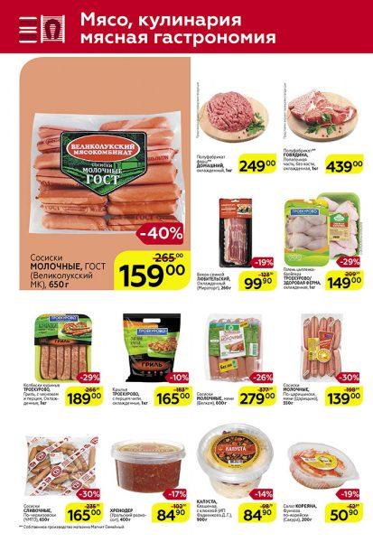 Каталог гипермаркет Магнит 24.04.-05.05.2019 стр. - 0012