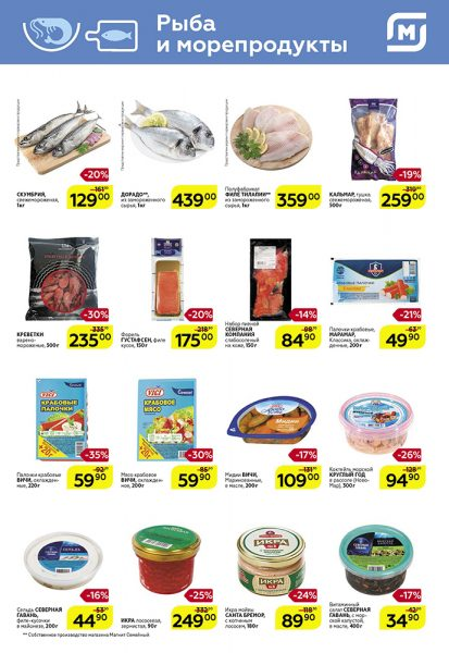 Каталог гипермаркет Магнит 24.04.-05.05.2019 стр. - 0013