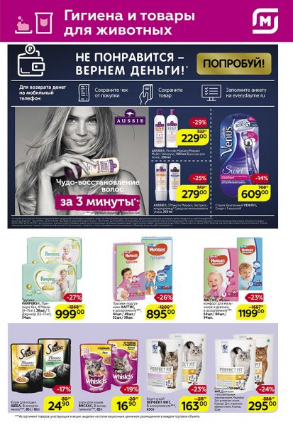 Каталог гипермаркет Магнит 24.04.-05.05.2019 стр. - 0023