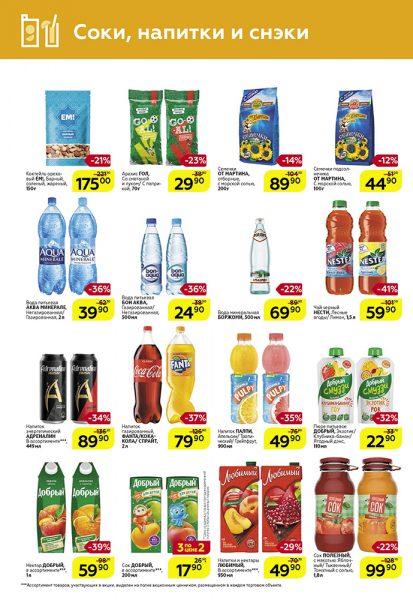 Каталог гипермаркет Магнит 24.04.-05.05.2019 стр. - 0024