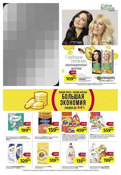 Каталог гипермаркет Магнит 24.04.-05.05.2019 стр. - 0026