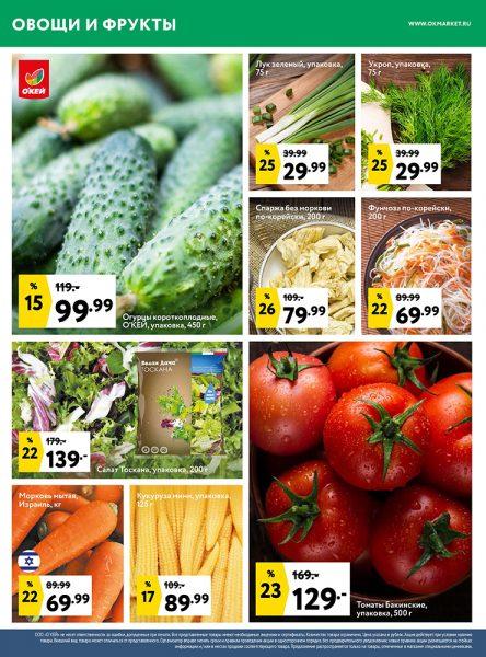 Каталог гипермаркет ОКЕЙ 11-17.04.2019 стр. - 0002