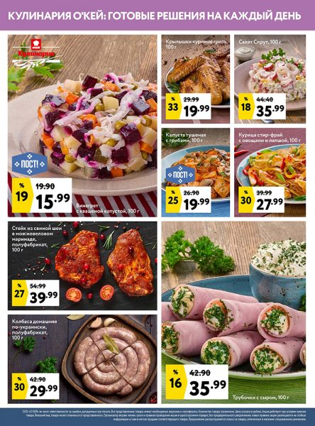 Каталог гипермаркет ОКЕЙ 11-17.04.2019 стр. - 0006