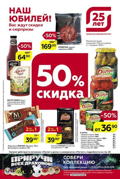 Каталог магазин Магнит 03-09 апреля 2019 стр. - 0001