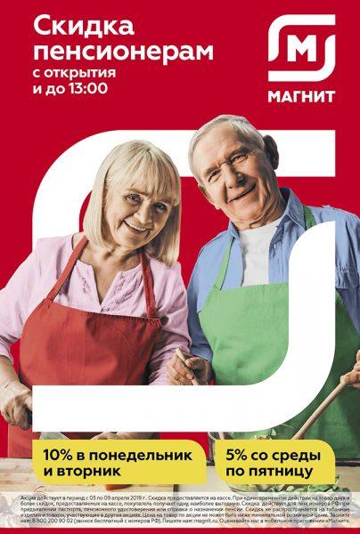 Каталог магазин Магнит 03-09 апреля 2019 стр. - 0021