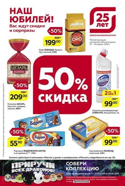 Каталог магазин Магнит 10-16.04. 2019 стр. - 0001