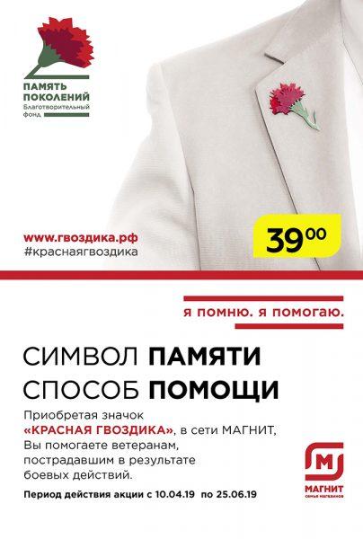 Каталог магазин Магнит 10-16.04. 2019 стр. - 0020