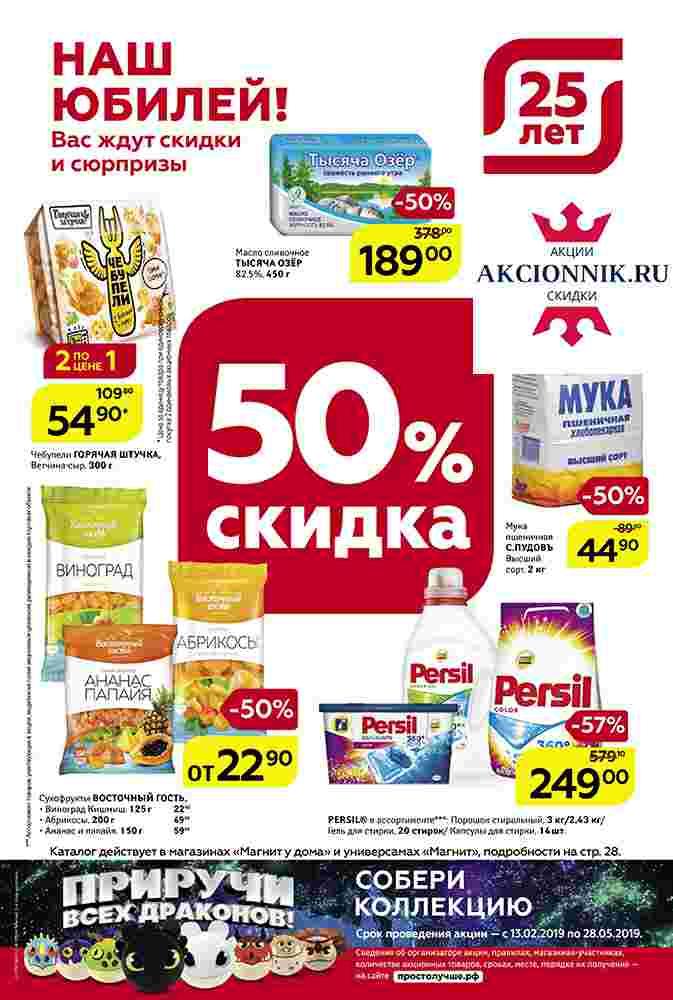 Каталог магазин Магнит 17-23.04.2019 стр. - 0001