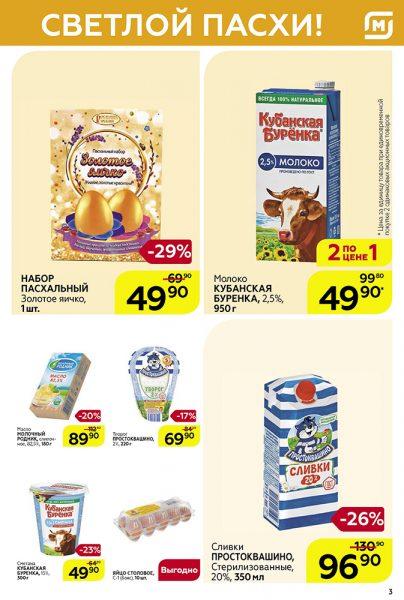Каталог магазин Магнит 17-23.04.2019 стр. - 0003