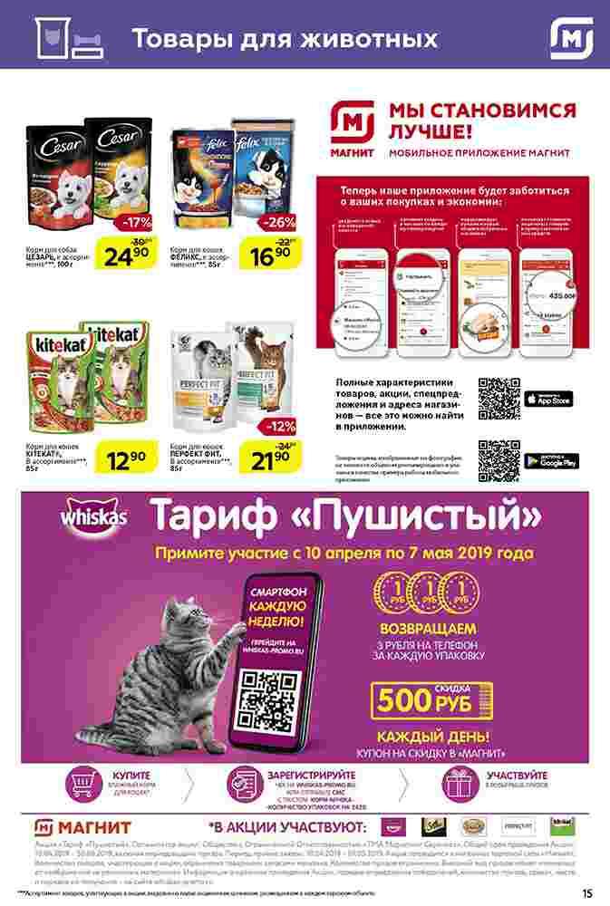 Каталог магазин Магнит 17-23.04.2019 стр. - 0015
