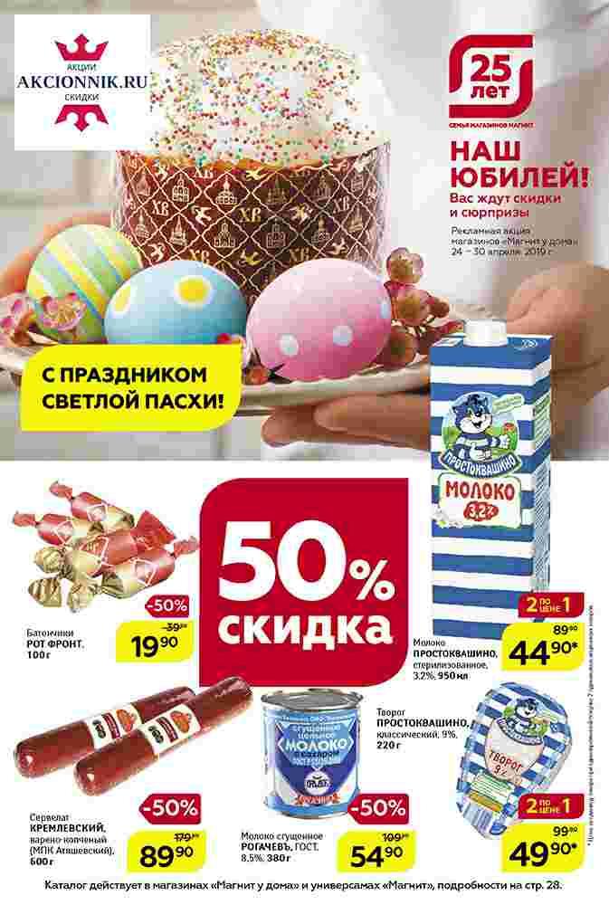 Каталог магазин Магнит 24-30.04.2019 стр. - 0001