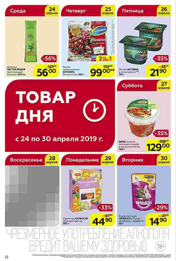 Каталог магазин Магнит 24-30.04.2019 стр. - 0022