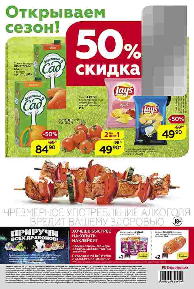 Каталог магазин Магнит 24-30.04.2019 стр. - 0024