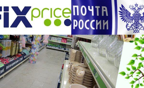 Магазины Fix Price появится в отделениях «Почты России»