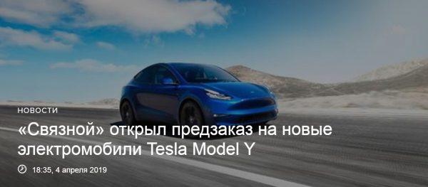 Новости Тесла