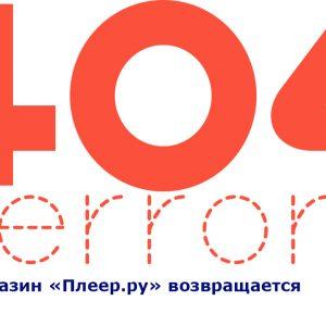 Онлайн-магазин Плеер.ру возвращается