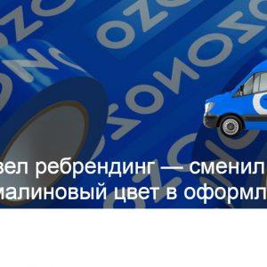 Ozon — изменил логотип и провел ребрендинг