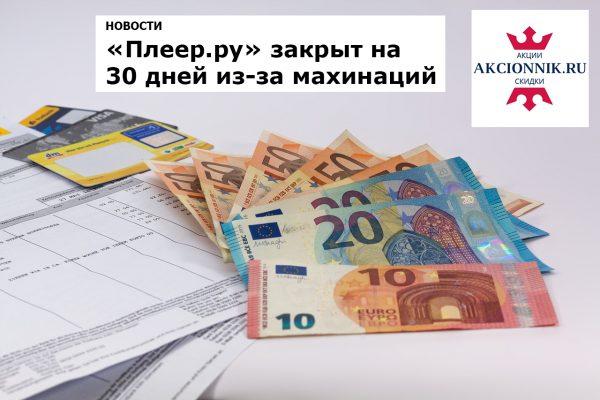 «Плеер.ру» закрыт на 30 дней из-за махинаций
