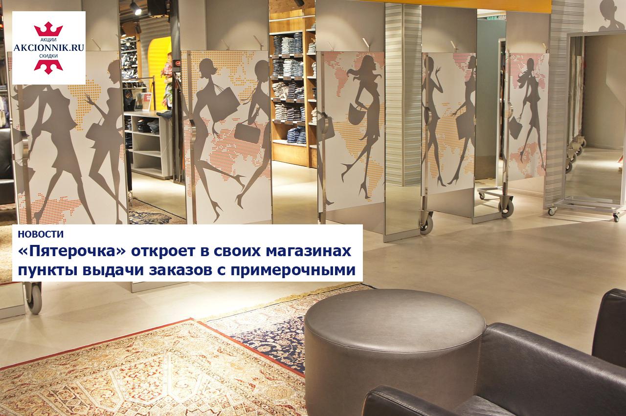 «Пятерочка» откроет в своих магазинах пункты выдачи заказов с примерочными