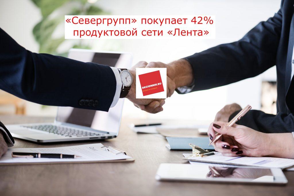 «Севергрупп» покупает 42% продуктовой сети «Лента»