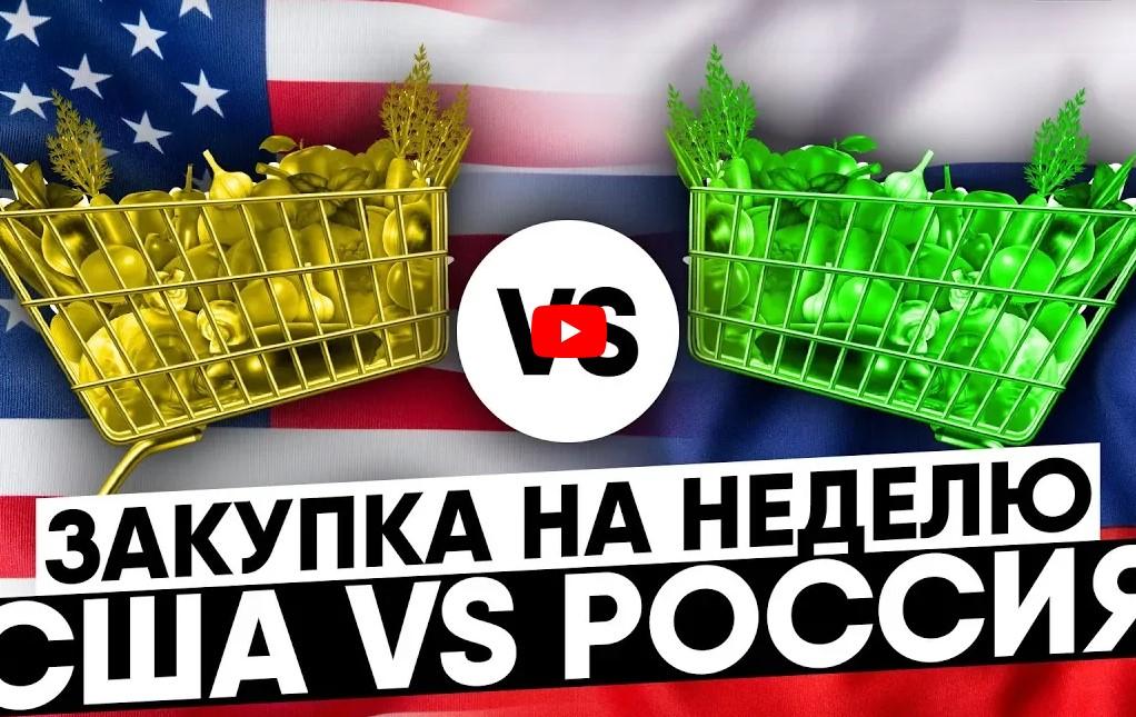 Видеообзор: Сравнение цен на продукты в РОССИИ и США 2019 год