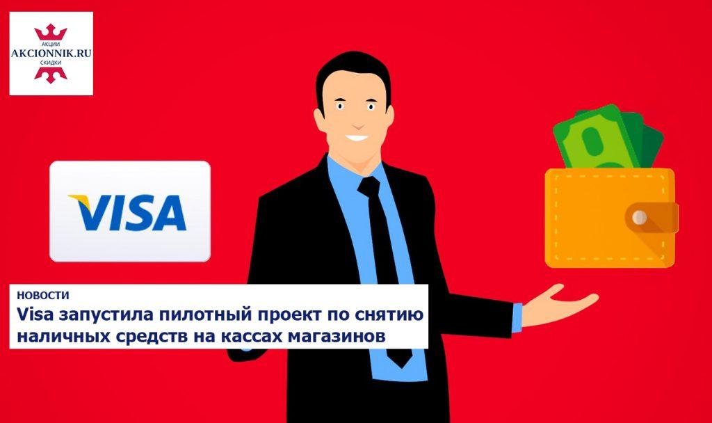 Visa запустила пилотный проект по снятию наличных средств на кассах магазинов