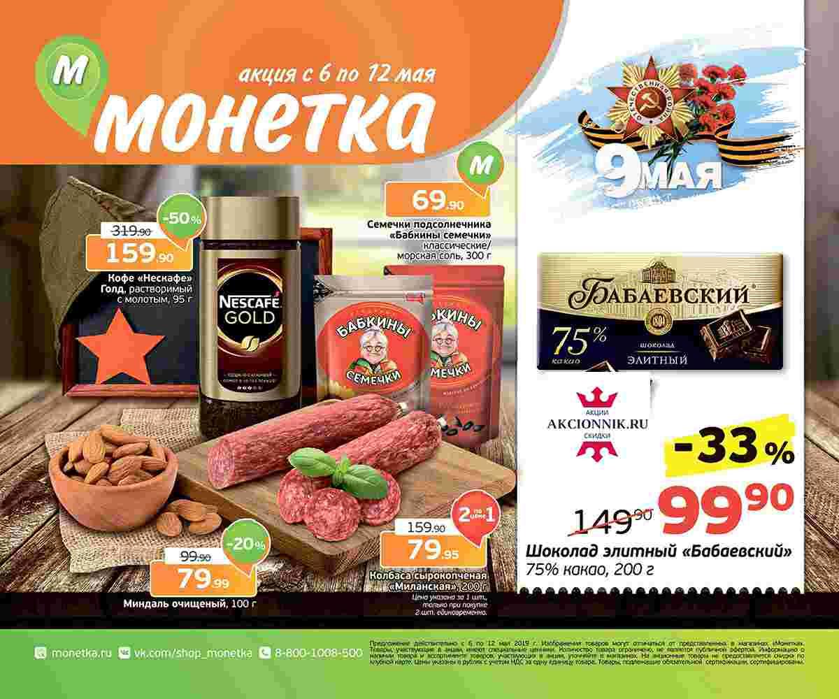 Еженедельный каталог МОНЕТКА 06-12.05.2019 стр. - 0001