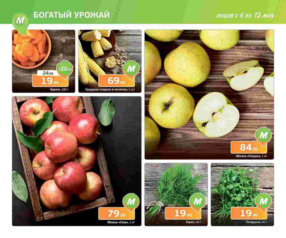 Еженедельный каталог МОНЕТКА 06-12.05.2019 стр. - 0004
