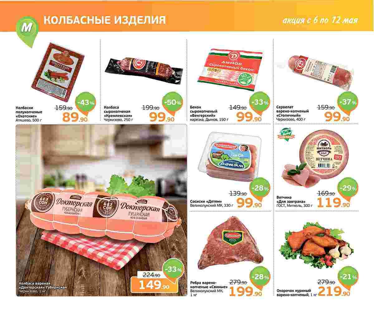 Еженедельный каталог МОНЕТКА 06-12.05.2019 стр. - 0006