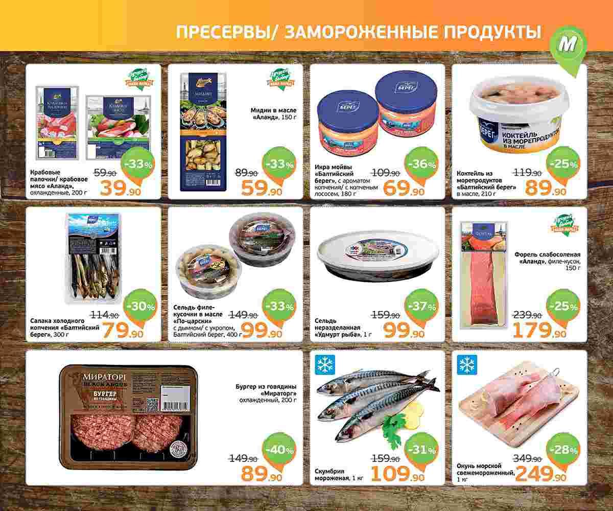 Еженедельный каталог МОНЕТКА 06-12.05.2019 стр. - 0007