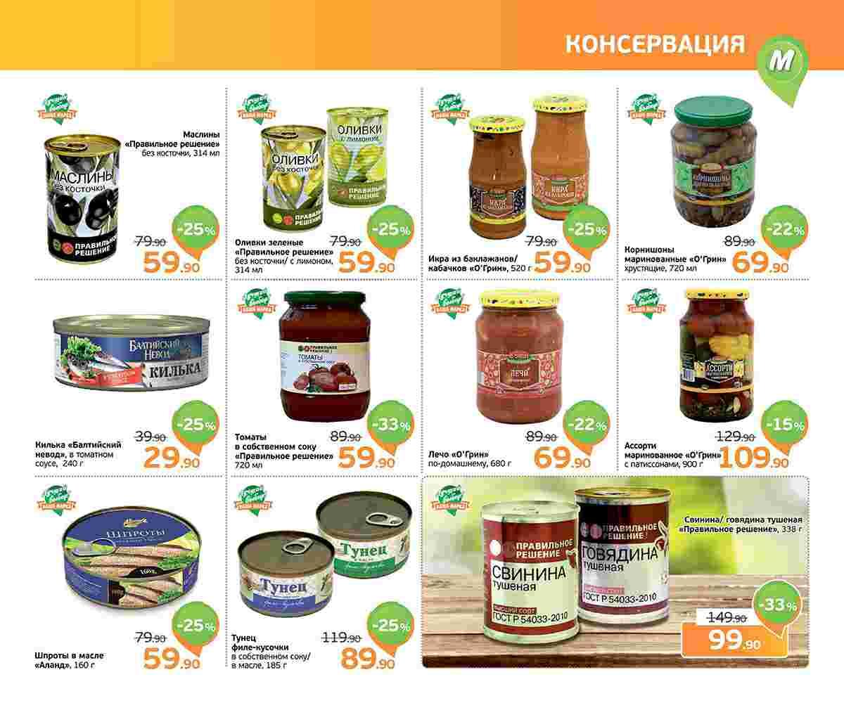 Еженедельный каталог МОНЕТКА 06-12.05.2019 стр. - 0009