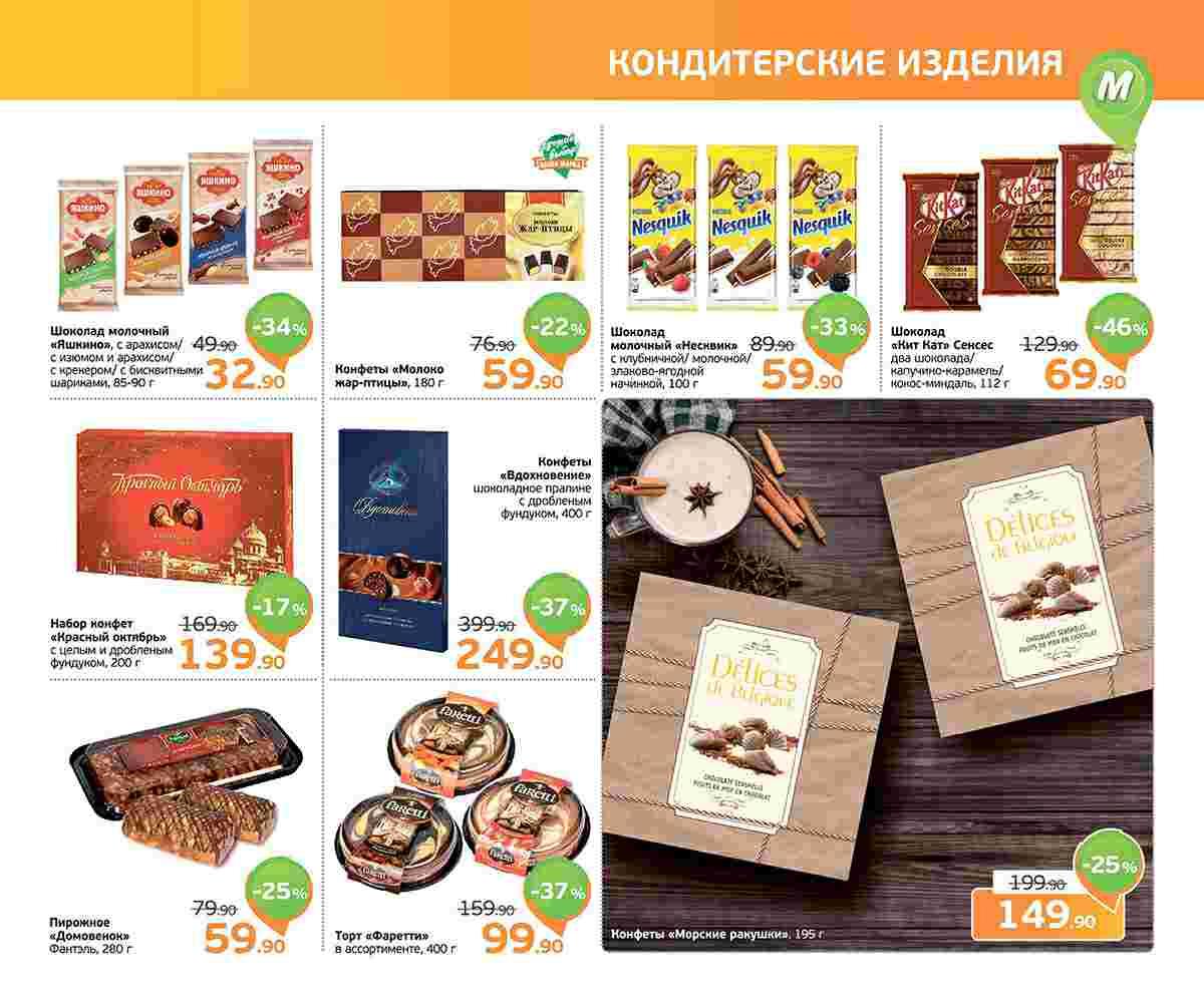 Еженедельный каталог МОНЕТКА 06-12.05.2019 стр. - 0013
