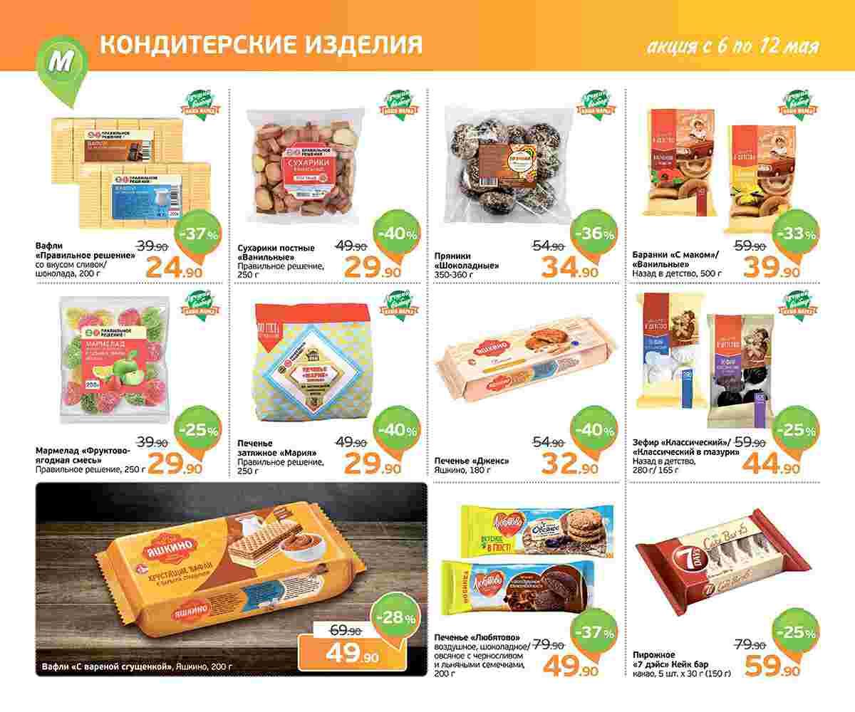 Еженедельный каталог МОНЕТКА 06-12.05.2019 стр. - 0014