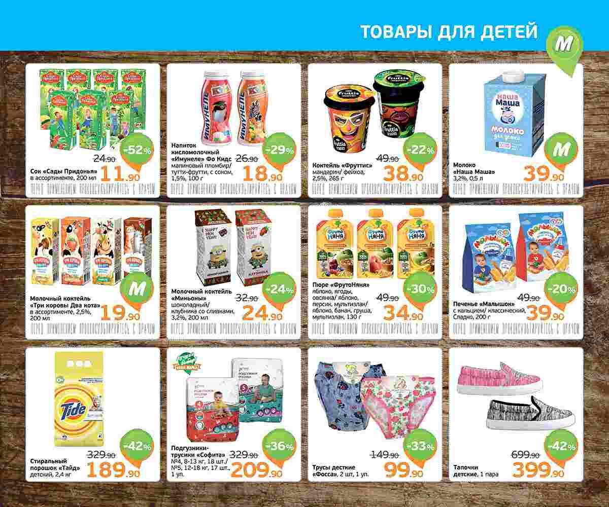 Еженедельный каталог МОНЕТКА 06-12.05.2019 стр. - 0015