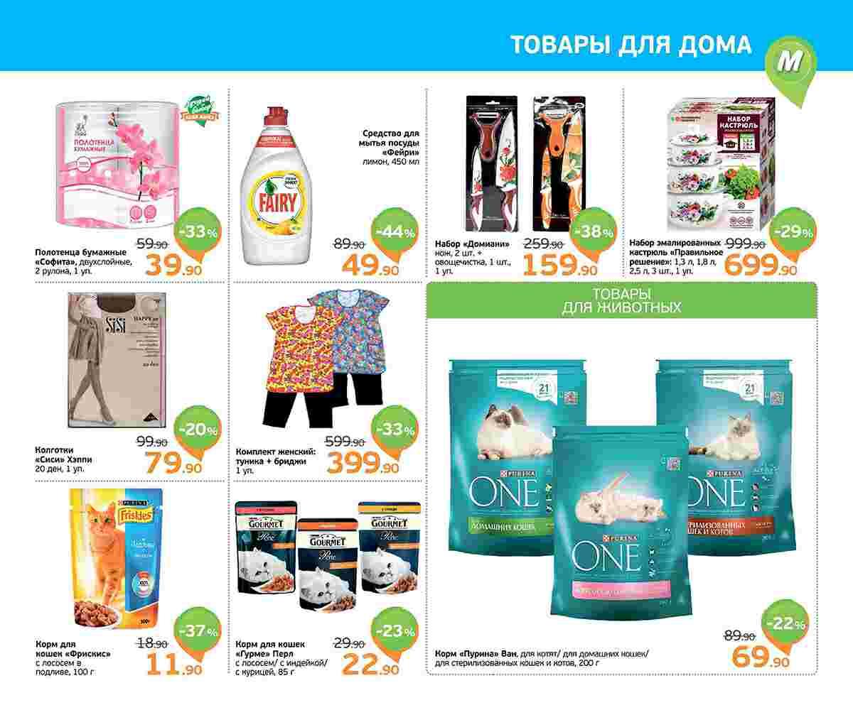 Еженедельный каталог МОНЕТКА 06-12.05.2019 стр. - 0017