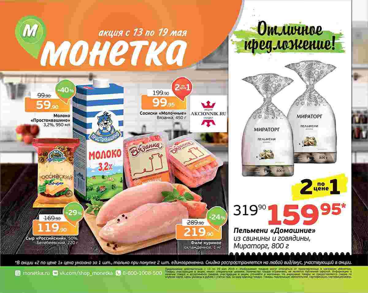 Еженедельный каталог МОНЕТКА 13-19.05.2019 стр. - 0001