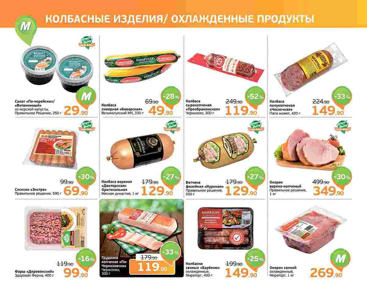 Еженедельный каталог МОНЕТКА 13-19.05.2019 стр. - 0004