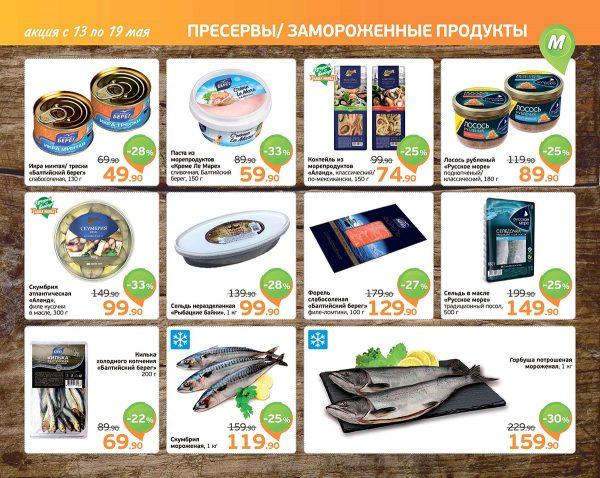 Еженедельный каталог МОНЕТКА 13-19.05.2019 стр. - 0005
