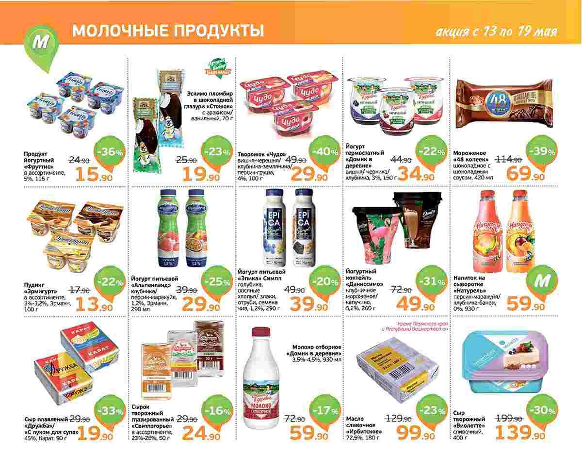 Еженедельный каталог МОНЕТКА 13-19.05.2019 стр. - 0008