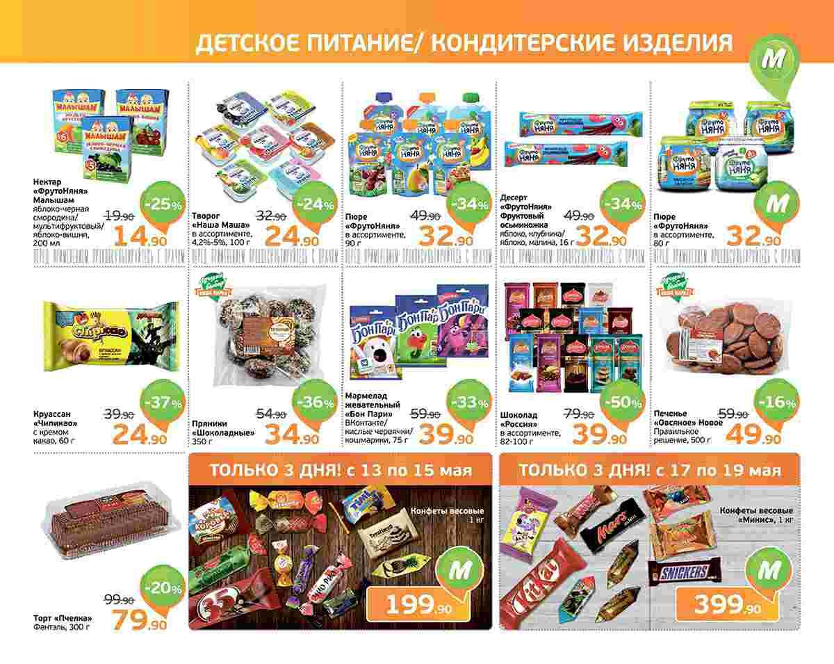 Еженедельный каталог МОНЕТКА 13-19.05.2019 стр. - 0009